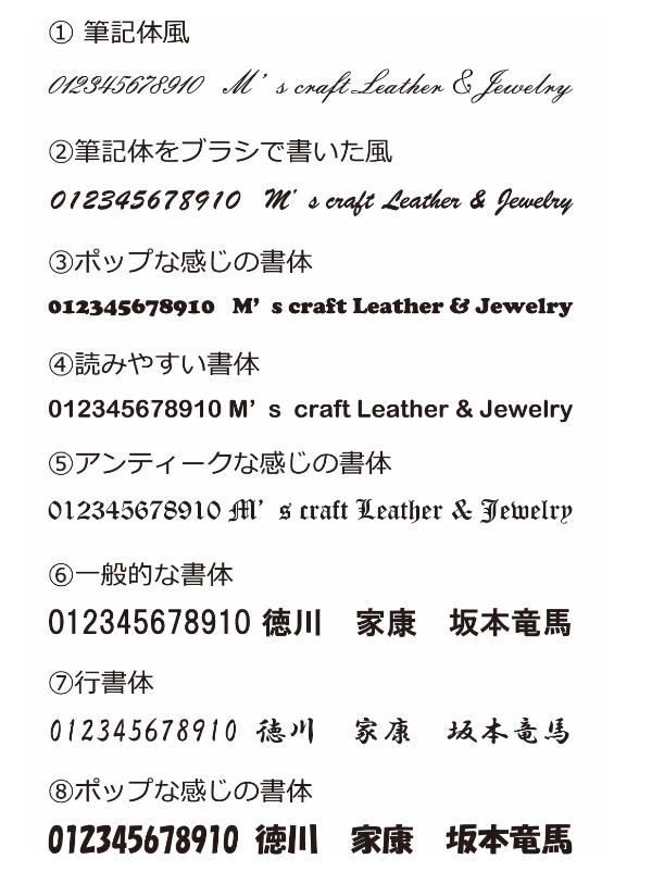 レーザー彫刻リスト